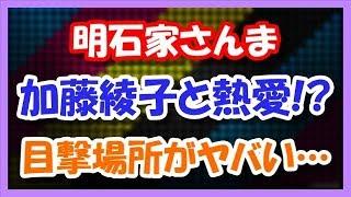 明石家さんま&加藤綾子 熱愛が発覚!? 目撃場所がヤバい・・・ 還暦を...