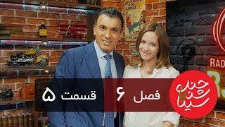 "Chandshanbeh Ba Sina - Aylissa -""Season 6 Episode 5"" OFFICIAL VIDEO"