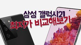 갤럭시s21 10만원대,삼성핸드폰, 갤럭시스마트폰,SK…