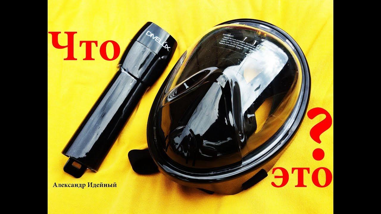 Купить маски для подводного плавания и охоты cressi sub, beuchat, volna ⇒ приятная цена ✓гарантия ✓описание и фото ✓отзывы и обзоры.