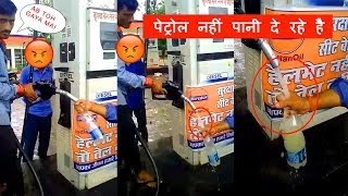 BIGGEST Petrol Pump Fraud INDIA | CAUGHT CHEATING LIVE | Giving Water Instead of Petrol
