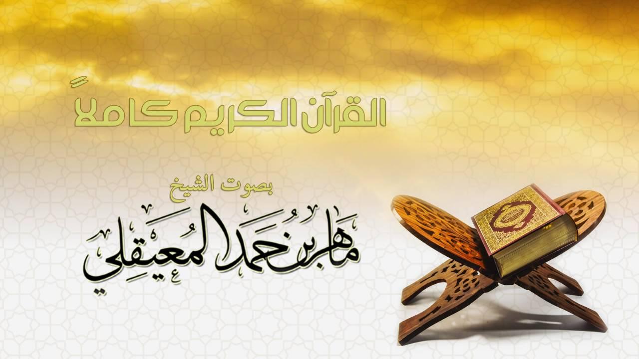 القرآن الكريم كامل بصوت الشيخ ماهر المعيقلي | The Holy Quran Full Version