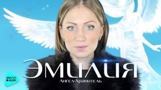 Эмилия  - Ангел - Хранитель (Official Audio 2017)