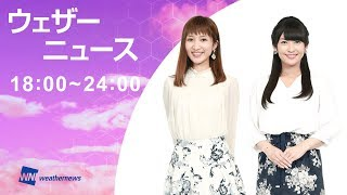 【LIVE】 最新地震・気象情報 ウェザーニュース SOLiVE24 (2018.3.17 18:00-24:00)