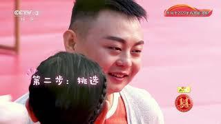 [喜上加喜]西部计划志愿者曾鹏睿可爱到被女嘉宾捏脸 现场唱歌表白女嘉宾| CCTV综艺