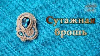 Брошь со стразами // Brooch with rhinestones