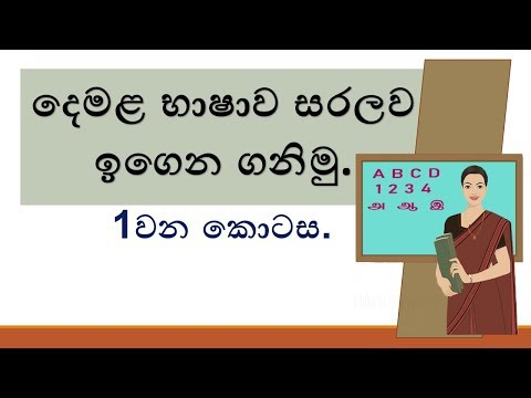 tamil language learning( 01 ) Sinhala #Guruthumi#tamil #language