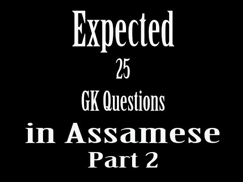 Top 25 Current Affairs/GK/General Awareness Questions in Assamese for Assam police & Forest 2017