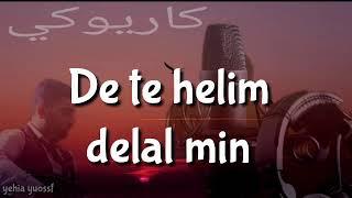 دي تة هيلم _ Karaoke _ كاريوكي - de te helim delal min . عبدالواحد زاخولي