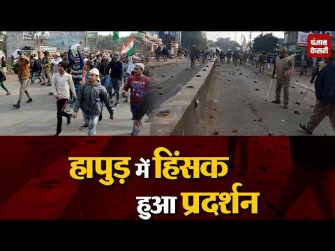 #CAAProtest: Hapur में Protesters ने किया हिंसक प्रदर्शन, Police ने की हवाई फायरिंग