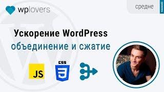 видео Обзор и тестирование плагинов кэширования WordPress
