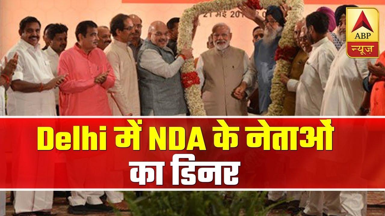 At NDA Dinner Meet, Leaders Show Faith In PM Modi | ABP News