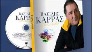 Vasilis Karras - Epilogi Mou | Full Album 2014