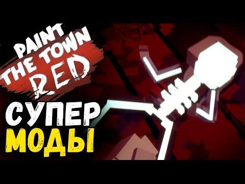 Paint the Town Red - Обзор модов (способности, оружие, режимы) #6