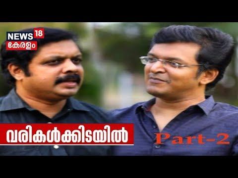 വരികള്ക്കിടയില് ബോബി- സഞ്ജയ് | Scriptwriter Duo Bobby Sanjay in Varikalkkidayil | Part 2