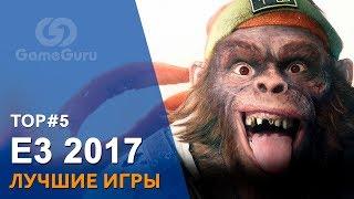 🏆 ЛУЧШИЕ игры E3 2017 #ТОПGG