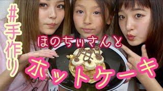 【クッキング】ほのちぃさんも参戦!3人でホットケーキ作りに挑戦!