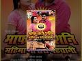 Maaf Karo Shani Dev || माफ़ करों शनि देव महिमा ना तेरी पहचानी  || Hindi Full Movies