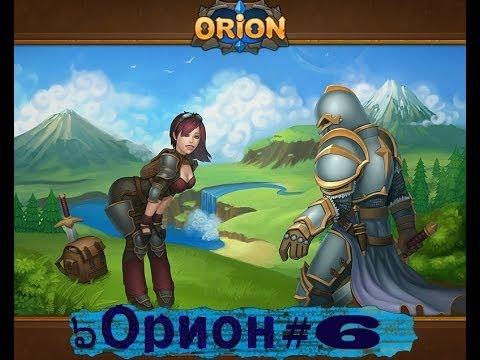 """игра вконтакте """"Орион"""" #6"""