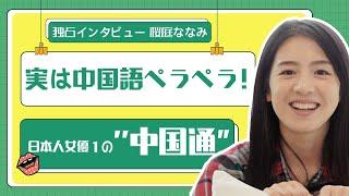 実は中国語ペラペラ!女優桜庭ななみに中国語インタビュー!中国青春映画にハマる彼女の素顔とは?