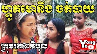 ហ្គូតមោនីង ចត់បាយ ពី IH travel , New Comedy from Rathanak Vibol Yong Ye