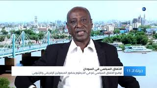 محلل سوداني: اتفاق