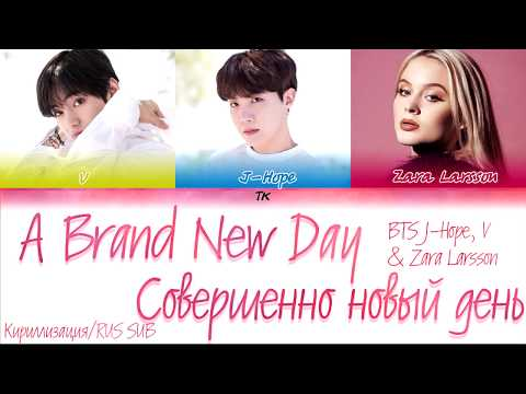 BTS - A Brand New Day (feat. Zara Larsson) [Кириллизация/RUS SUB]
