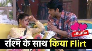 Bigg Boss 13 : Siddharth Shukla Flirts With Rashmi Desai In Front Of Asim Riaz | BB 13