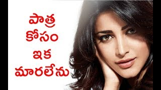 Shruti Haasan About Her Roles in Movies | Shruti Haasan Latest News