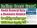 Indian Coast Guard में नाविक GD/DB की बंपर भर्ती ! Join Indian Coast Guard ! Coast Guard भर्ती 2021