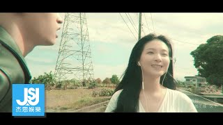 莊昱凡《我是影子陪在你左右》Official Music Video