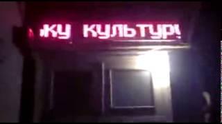 бегущая строка на украине=))(, 2014-06-20T18:55:10.000Z)