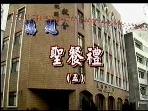 13 聖餐禮(五)