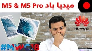 MWC2018: نظرة على لوحيات هواوي الجديدة MediaPad M5 & M5 Pro