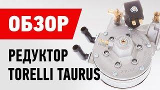 Обзор: Редуктор Torelli Taurus 4-го поколения [Пропан]