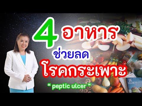 ต้องรู้ !! 4 อาหารช่วยลดโiคกระเพาะ ห้ามพลาด   Peptic ulcer   พี่ปลา Healthy Fish