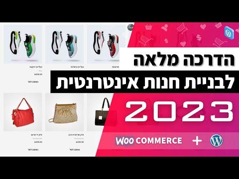 איך לבנות חנות אינטרנטית עם וורדפרס + ווקומרס 2021 (תמיכה בתגובות)