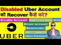 How To Restore Disabled Uber Account   Uber Account Disabled   How To Unlock Uber Account   Uber