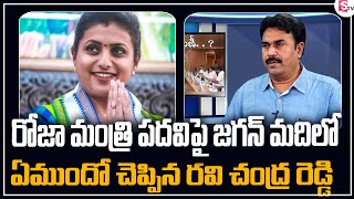 YCP National Spokes Person Ravi Chandra Reddy About MLA Roja Cabinet Minister in AP   Suman TV News