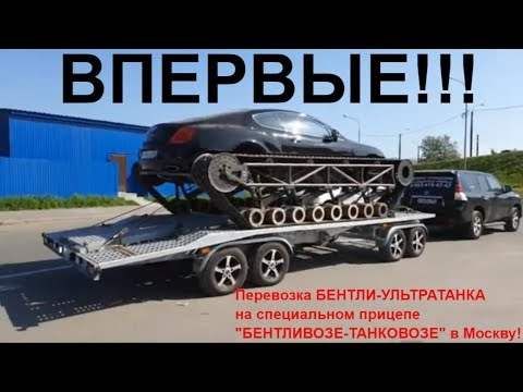 Впервые!!! Бентли-УльтраТанк едет в Москву! На уникальном прицепе БАГЕМ от Ателье Прицепов!