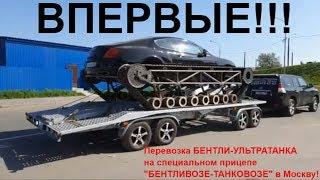 Download Впервые!!! Бентли-УльтраТанк едет в Москву! На уникальном прицепе БАГЕМ от Ателье Прицепов! Mp3 and Videos