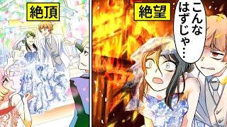 【アニメ】結婚式でウェディングドレスが炎上…姑は「別れなさい!」と叫び⇨ハチャメチャ結婚式の結末とは【漫画動画】