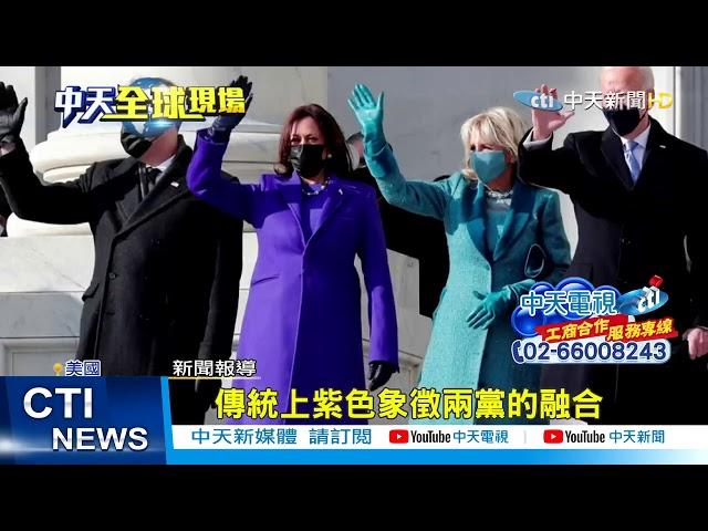 【整點精華】20210121 賀錦麗.蜜雪兒.希拉蕊同穿紫色 料成今年時尚色