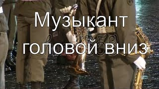 Соло на трубе головой вниз.Musician military trumpeter playing upside down