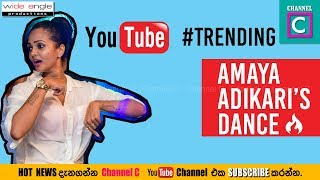 අමායාගේ කව්රුත් කතා නොකරපු සුන්දර නර්ථනය#AMAYA ADIKARI DANCE#CHANDIMAL ROYAL BIRTHDAY PARTY