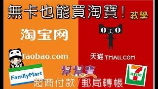 教學 台灣無卡消費淘寶 超商付款 郵局轉帳 學生族購物超方便 幫幫寶