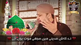 Aye kash madine mein mujhe maut yun aanye||WhatsApp status||nayuu Islamic channel|| thumbnail