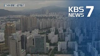 """52% vs 14%""…서울 아파트값 상승률 논란 / …"