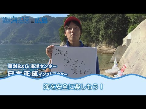 海のそなえ 日本財団 海と日本PROJECT in 広島 2018 #33