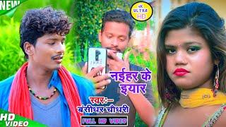 Download #VIDEO_SONG_2021- Bansidhar Chaudhari ka Gana    नईहर के इयार    Bansi Ka Naya Video Song